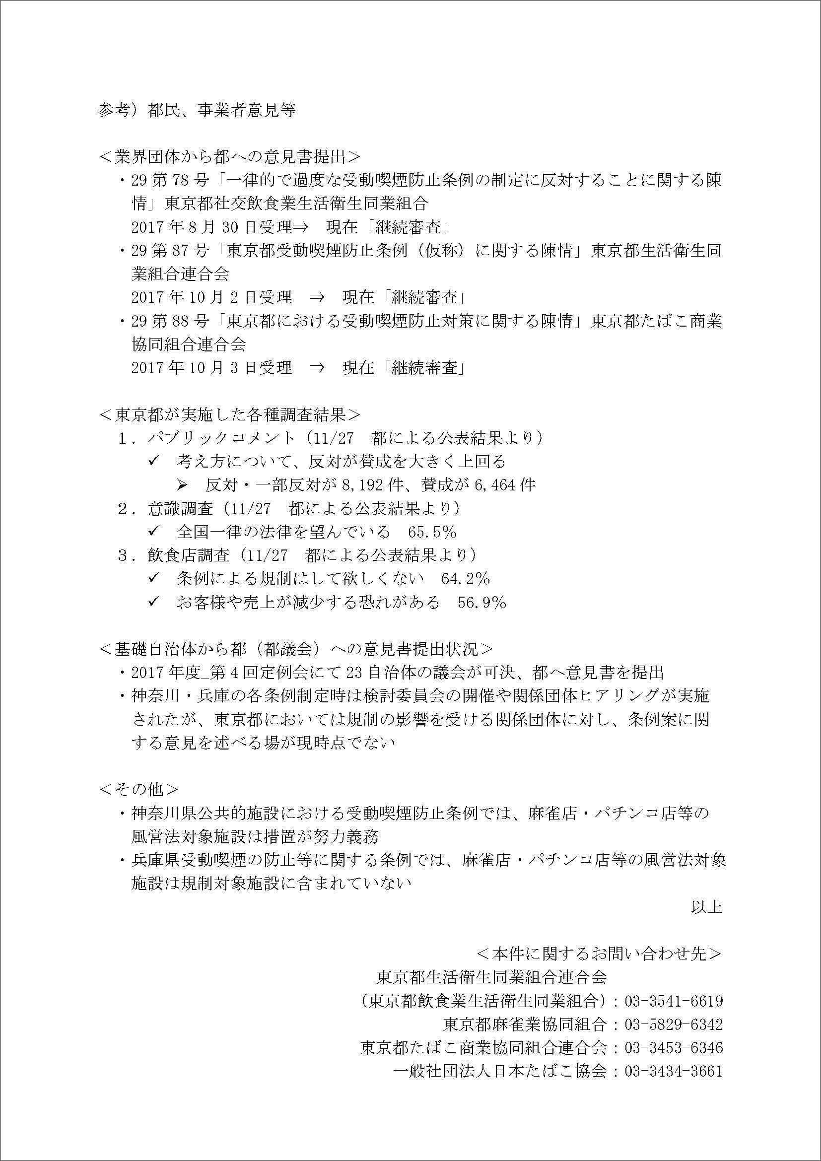 20180125_shomeikekka_fin_2
